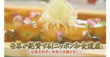 「世界が絶賛する!ニッポン和食遺産」